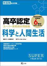 高卒認定・スーパー実戦過去問題集