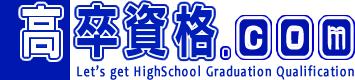 高卒資格.comのロゴ