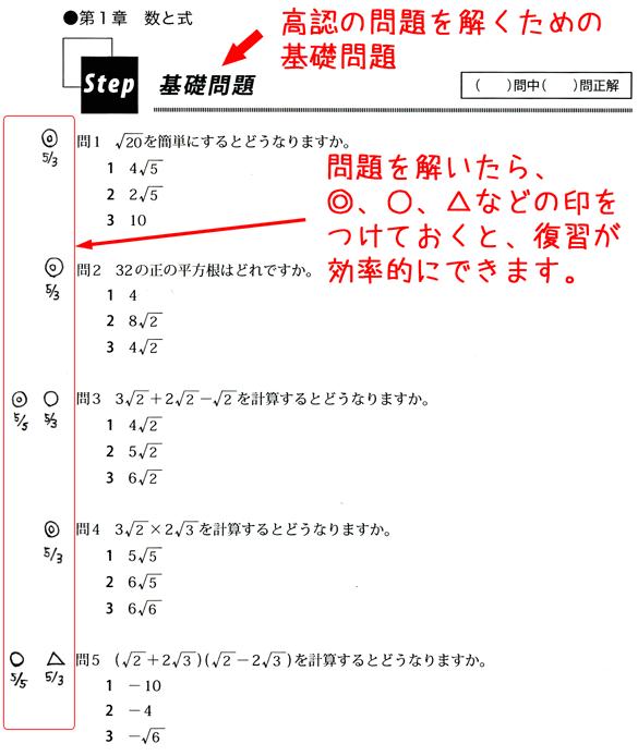 高校 卒業 認定 試験