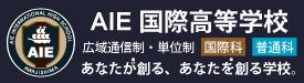 AIE国際高等学校のバナー広告